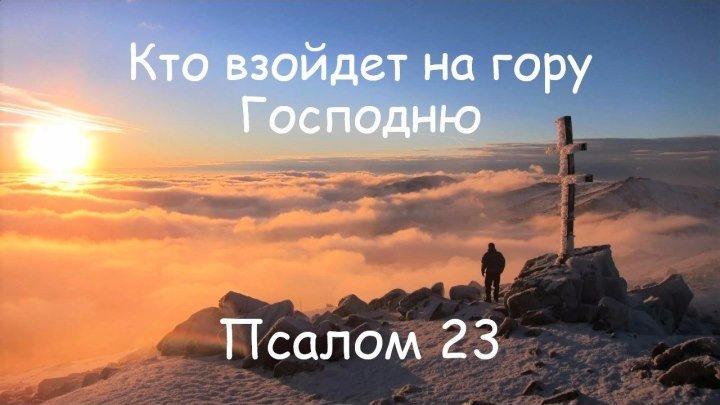 Псалом 23. Кто взойдет на гору Господню