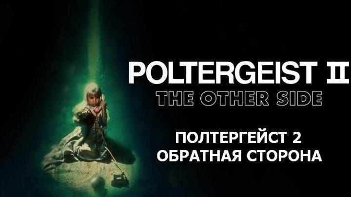 """Трейлер к фильму """"Полтергейст 2: Обратная сторона"""" (Poltergeist II: The Other Side)"""