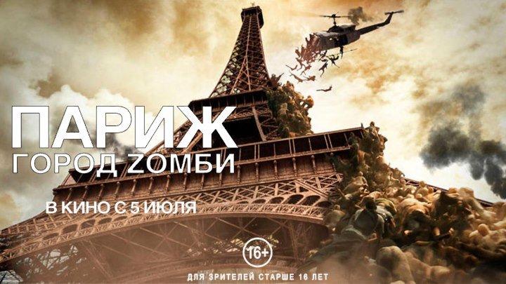 Париж.Город Зомби — Русский трейлер (2018)