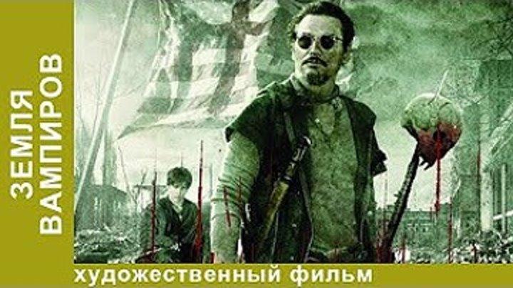 Земля вампиров_2010_ Фантастика, Ужасы