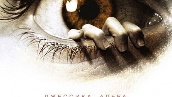 Глаз. Драма триллер ужасы