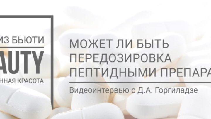 Возможна ли передозировка при приеме пептидных препаратов