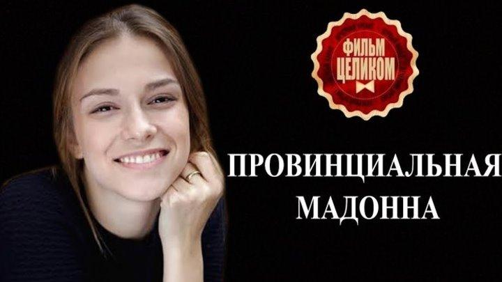 Провинциальная Мадонна 2017 Россия Сериал мелодрама