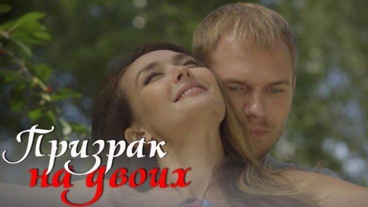 Призрак на двоих 2016 русская мелодрама