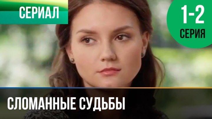Сломанные судьбы 1 и 2 серия Россия Мелодрама