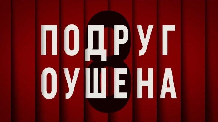 8 ПОДРУГ ОУШЕНА. С 21 июня по 11 июля в кинозале КЦ Бачатский