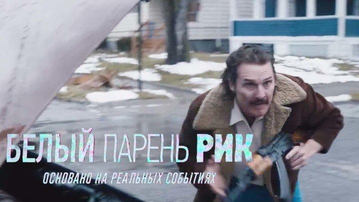 Белый парень Рик — Русский трейлер (2019)