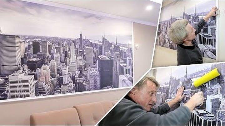 Фотообои. Поклейка фотообоев на стену