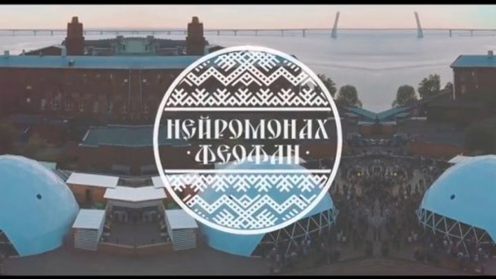 Roof Music Fest 28.07.17 Питер | Нейромонах Феофан