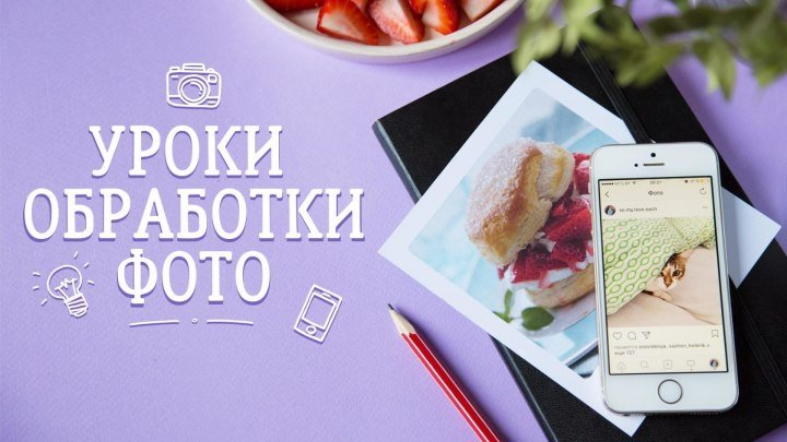 Уроки обработки фото [Идеи для жизни]