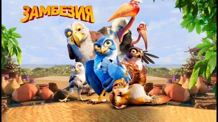 Замбезия (2012) мультфильм, приключения, семейный
