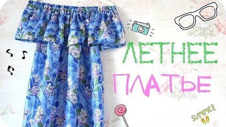 Летнее платье ♥ МК !