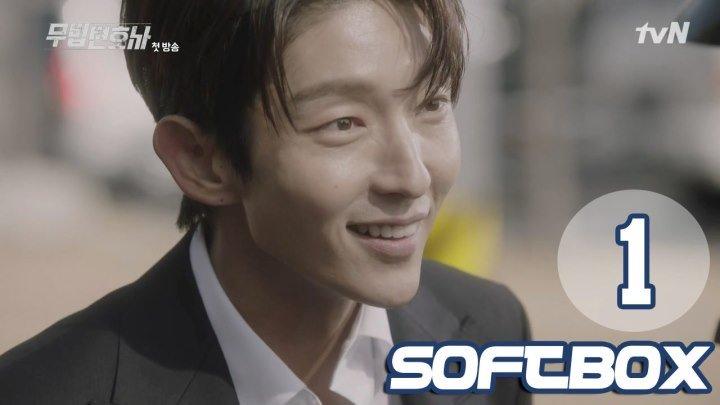 [Озвучка SOFTBOX] Беззаконный адвокат 01 серия