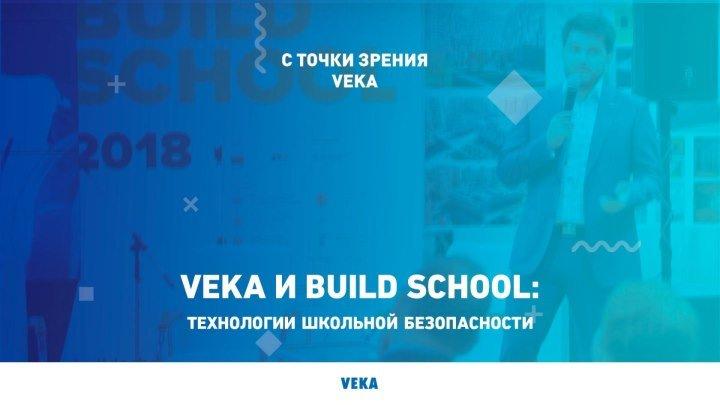 VEKA и Build School: технологии школьной безопасности