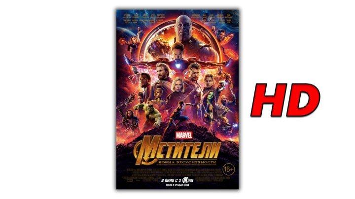 Мстители 3 Война бесконечности 2018 - смотреть фильм онлайн