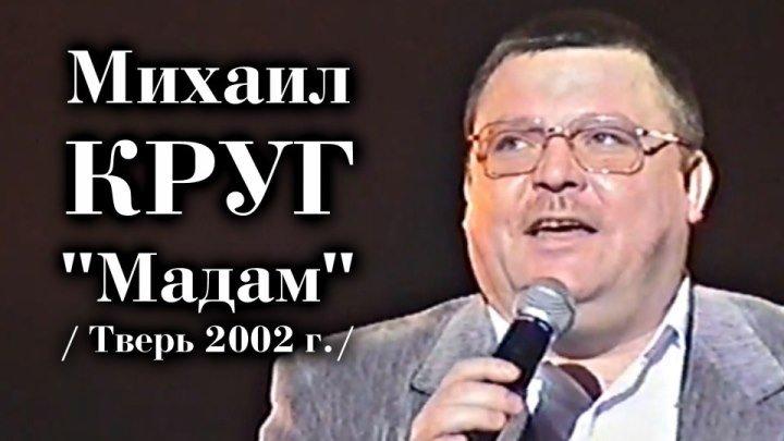 Михаил Круг - Мадам / Тверь 2002