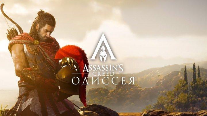 Assassin's Creed Одиссея — Русский трейлер игры (2018)