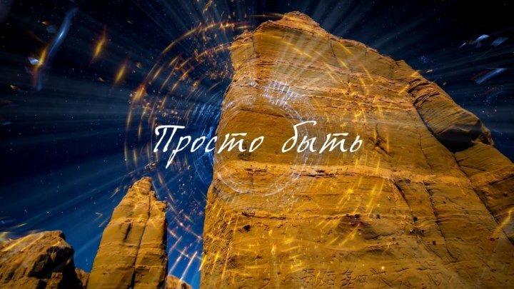 Просто быть (клип) - Вячеслав Лазаренко (Омск) - Маскарад (2000) - (муз. В. Лазаренко, сл. А. Бугаева)