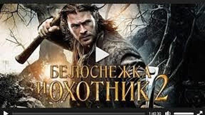 Белоснежка и Охотник 2. Фэнтези/ боевики/ приключения.2016