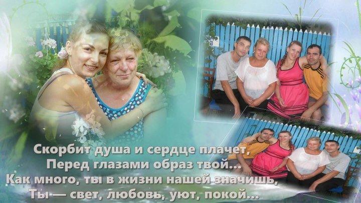 ПАМЯТИ ЛЮБИМОЙ МАМОЧКИ НИНЫ ДЕМИД ( на заказ slaydshou81@mail.ru)