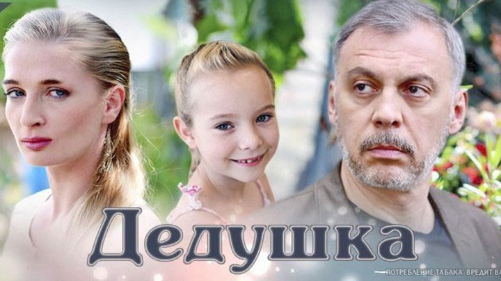 фильм Дедушка (2016) Россия.