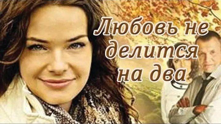 Любовь не делится на два Сериал 2012 Россия Мелодрама