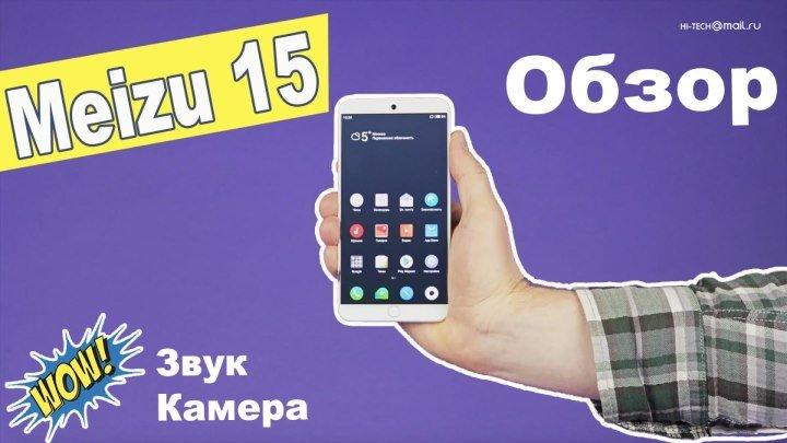 Обзор Meizu 15. Юбилейный смартфон в керамическом корпусе