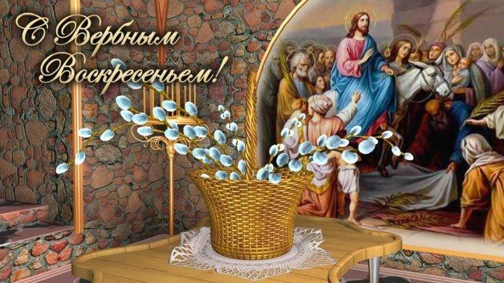 Закон Божий. Вход Господень в Иерусалим. Вербное воскресенье