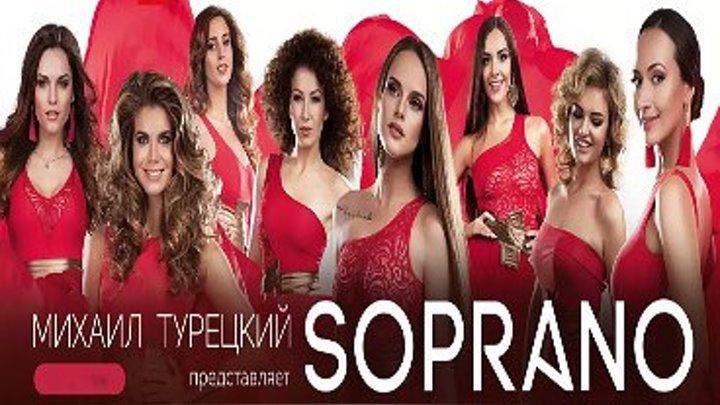SOPRANO - Бурлеск