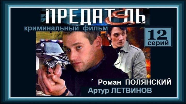 ПРЕДАТЕЛЬ сериал - 11 серия (2012) криминальный фильм, детектив (реж.Станислав Титаренко)