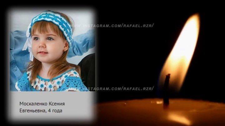 Список и фото погибших в Кемерово. Вечная память. 9 дней