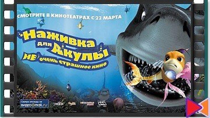 Наживка для акулы: Не очень страшное кино [Shark Bait] (2006)