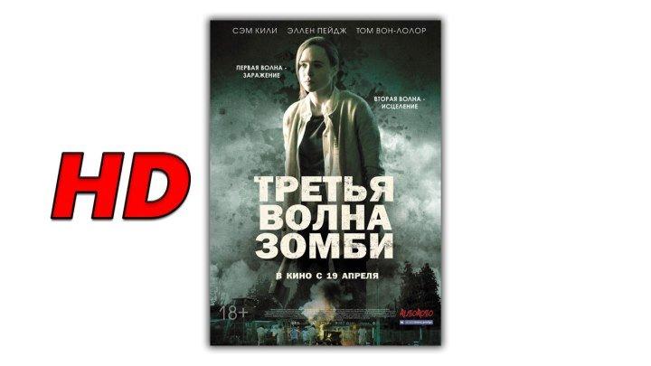 Третья волна зомби 2018 - смотреть фильм ужасы онлайн в HD