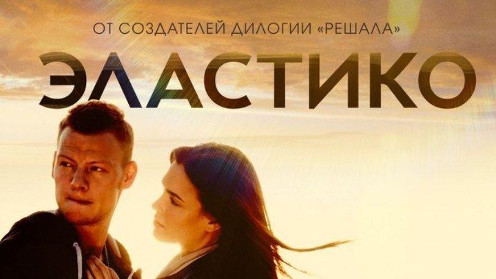 Фильм Эластико (2016)Криминал.Россия.