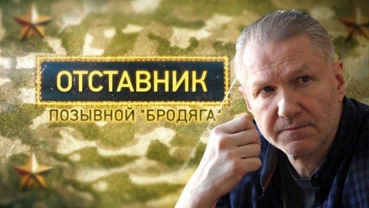 Отставник. Позывной Бродяга (2018) Боевик Детектив