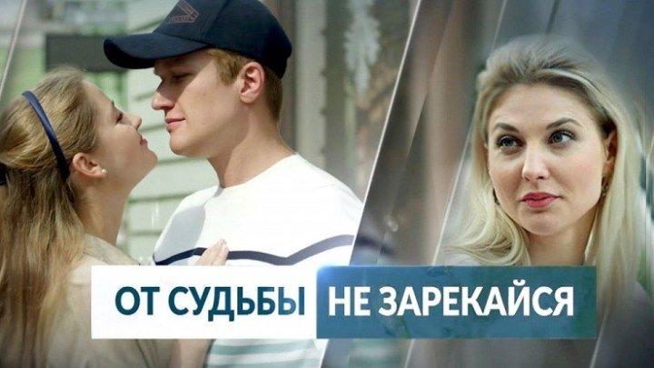 """Мелодрамы """"ОТ СУДЬБЫ НЕ ЗАРЕКАЙСЯ"""" Русские фильмы смотреть онлайн"""