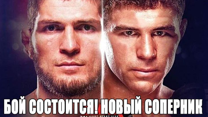 НОВЫЙ СОПЕРНИК ХАБИБА НА UFC 223 - ЭЛ ЯКВИНТА!