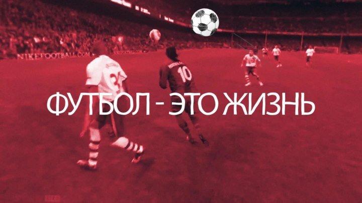 Футбол - это жизнь!