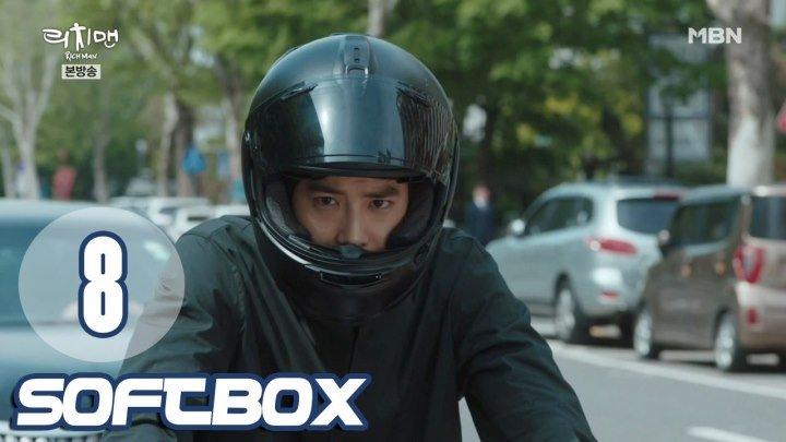 [Озвучка SOFTBOX] Богатый мужчина 08 серия