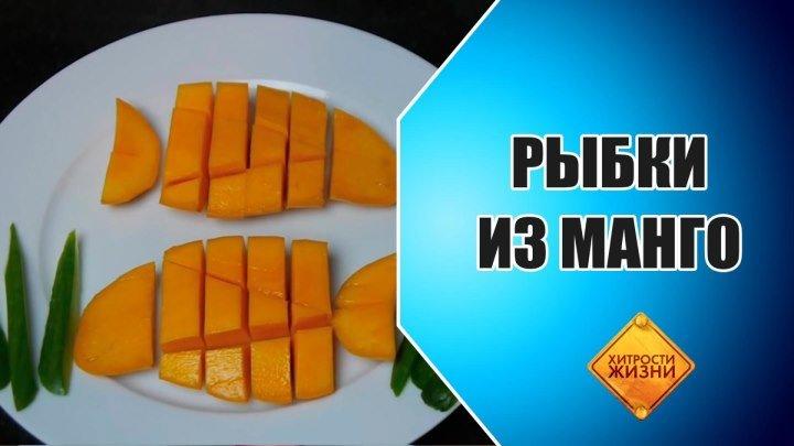 Рыбки из манго
