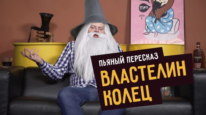 Пьяный пересказ - ВЛАСТЕЛИН КОЛЕЦ