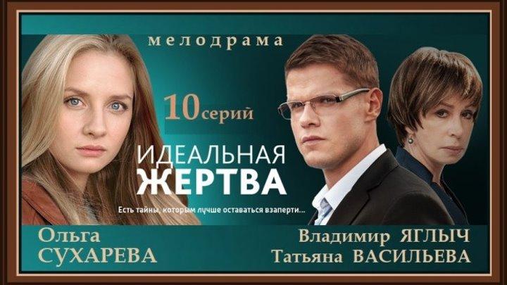 ИДЕАЛЬНАЯ ЖЕРТВА сериал - 1 серия (2015) мелодрама (реж.Давид Ткебучава)
