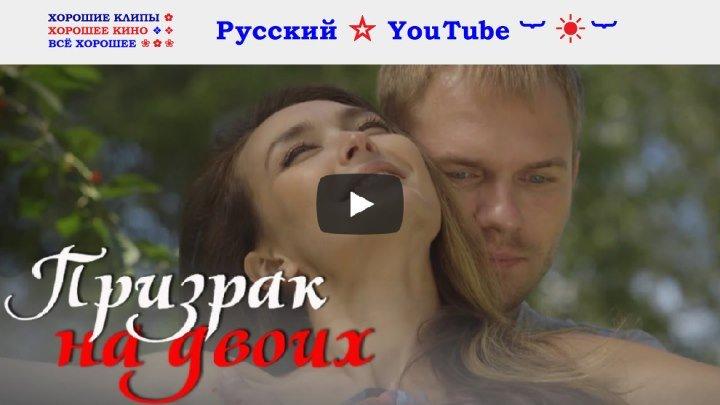 ПРИЗРАК НА ДВОИХ 💕 русская мелодрама HD