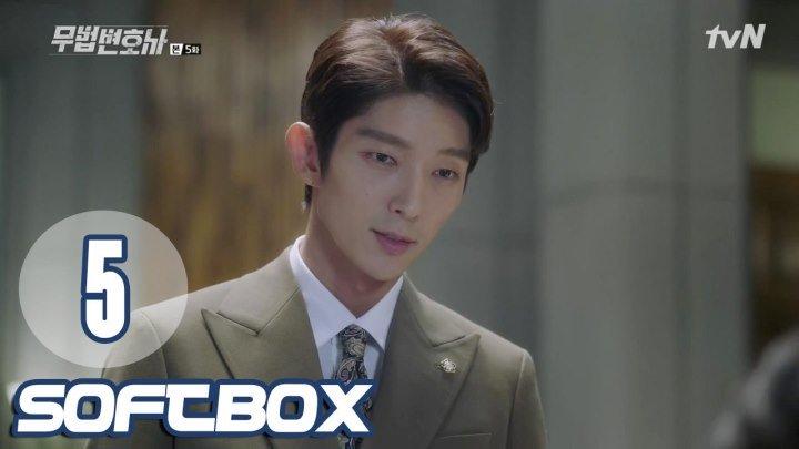 [Озвучка SOFTBOX] Беззаконный адвокат 05 серия