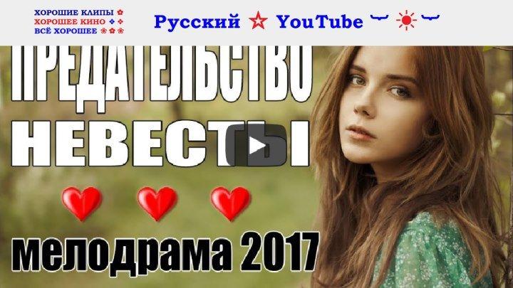 ПРЕДАТЕЛЬСТВО НЕВЕСТЫ 🍒 Трогательный фильм Мелодрама