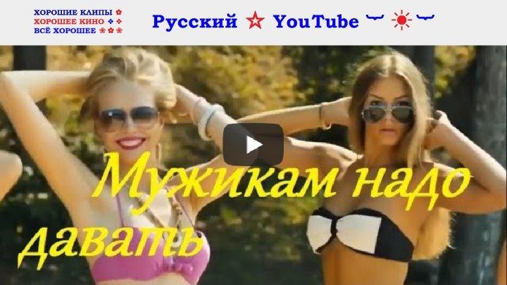웃 😹 유 МУЖИКАМ НАДО ДАВАТЬ. Веселые русские Семейные комедии. 2017