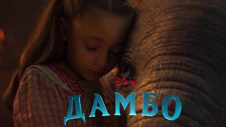 Дамбо — Русский тизер-трейлер (2019)