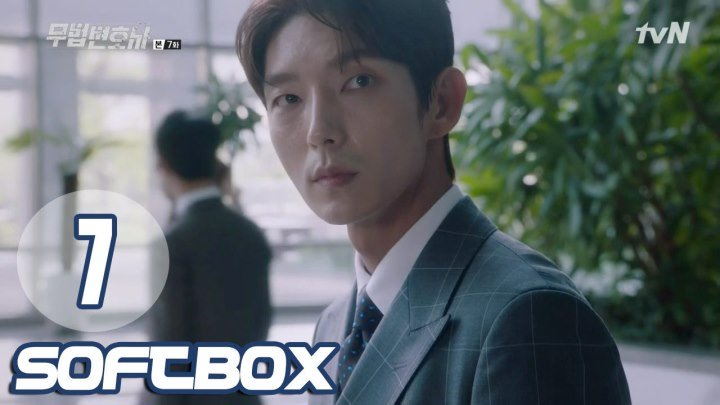 [Озвучка SOFTBOX] Беззаконный адвокат 07 серия