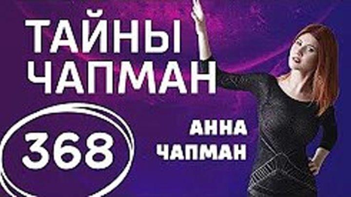 Шифровка в центр. Выпуск 368 (28.05.2018). Тайны Чапман