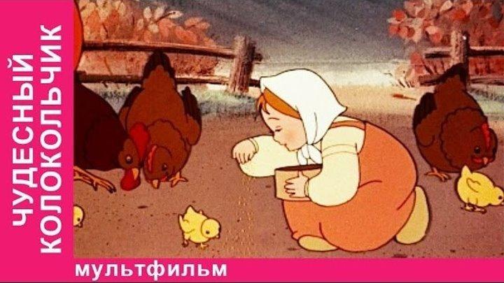 """Мультфильм """"Чудесный колокольчик"""". (1949) СССР"""
